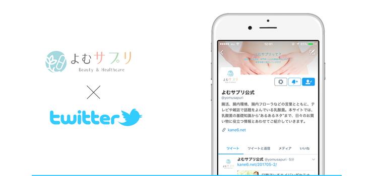 よむサプリ公式twitter