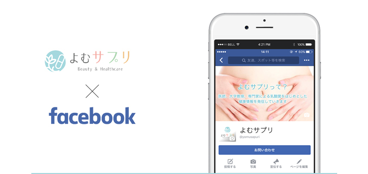 よむサプリ Facebookページ